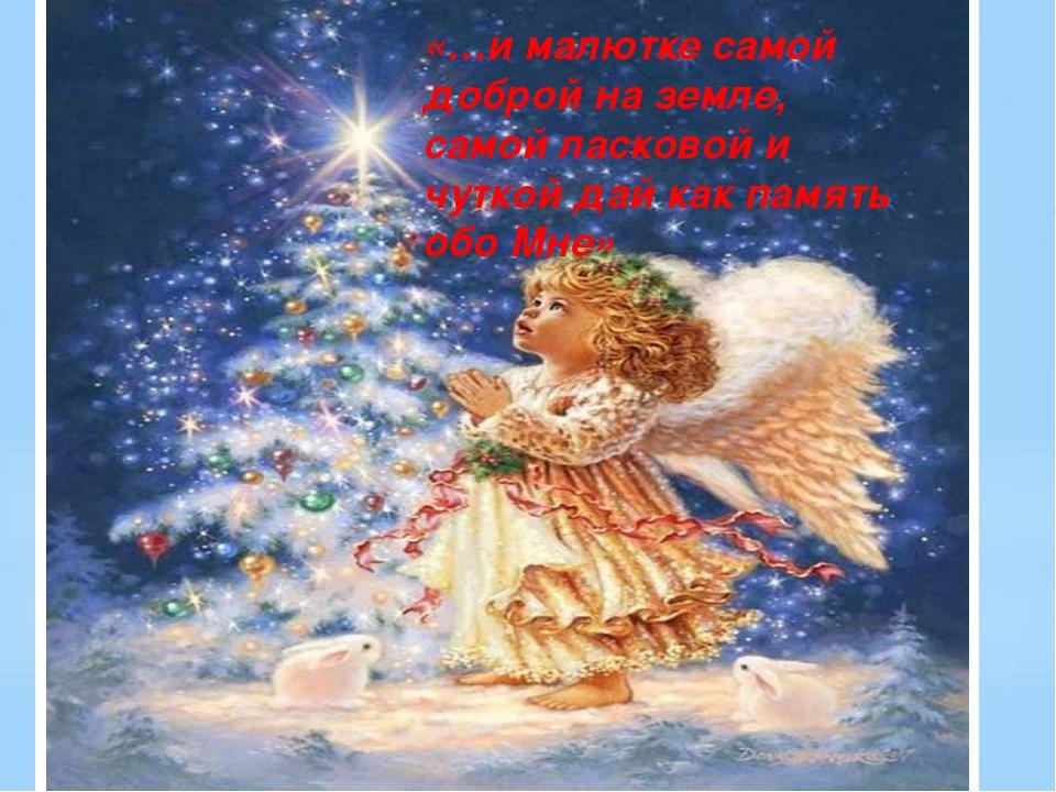 «…и малютке самой доброй на земле, самой ласковой и чуткой дай как память обо...