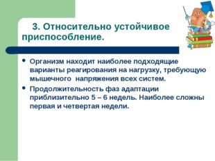 3. Относительно устойчивое приспособление. Организм находит наиболее подходя
