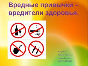 Выполнила : Каюмова Эльвина ученица 2 г класса МБОУ СОШ № 113 Вредные привычк