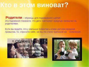 Родители – образцы для подражания у детей. Исследования показали, что дети п