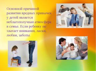 Основной причиной развития вредных привычек у детей является неблагополучная