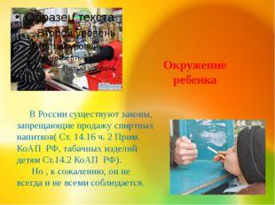 В России существуют законы, запрещающие продажу спиртных напитков( Ст. 14.16