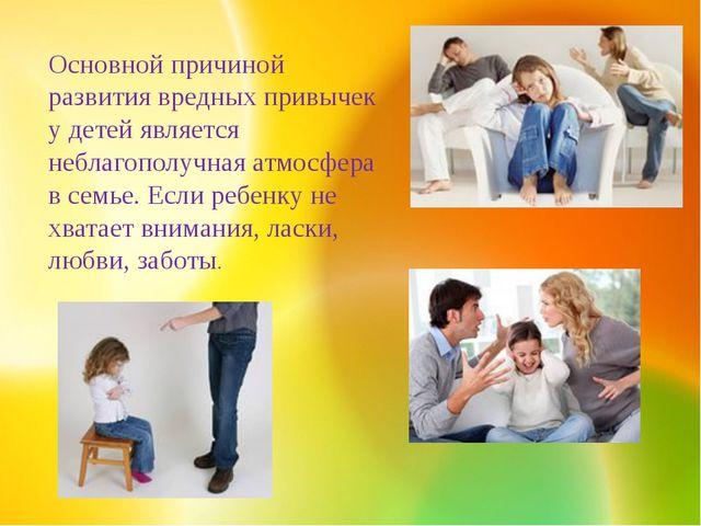 Основной причиной развития вредных привычек у детей является неблагополучная...