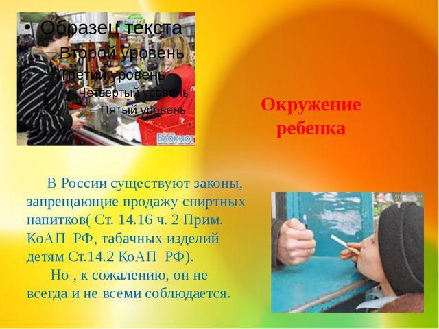 В России существуют законы, запрещающие продажу спиртных напитков( Ст. 14.16...