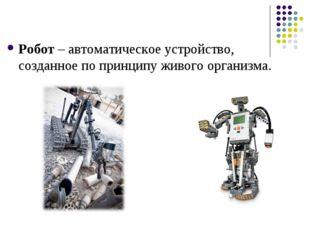 Робот – автоматическое устройство, созданное по принципу живого организма.