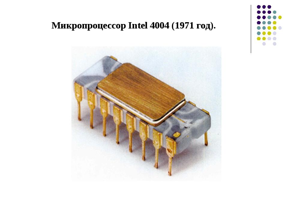 Микропроцессор Intel 4004 (1971 год).