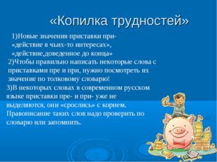 «Копилка трудностей» 3)В некоторых словах в современном русском языке пристав