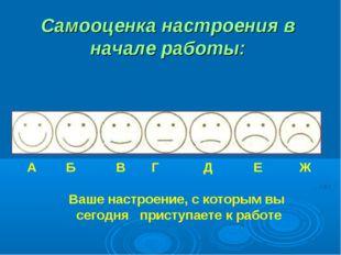 Самооценка настроения в начале работы: А Б В Г Д Е Ж Ваше настроение, с котор
