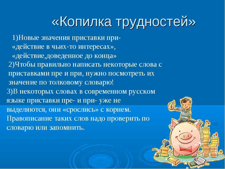 «Копилка трудностей» 3)В некоторых словах в современном русском языке пристав...