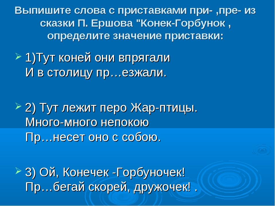"""Выпишите слова с приставками при- ,пре- из сказки П. Ершова """"Конек-Горбунок ,..."""