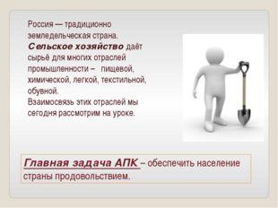 Россия — традиционно земледельческая страна. Сельское хозяйство даёт сырьё дл