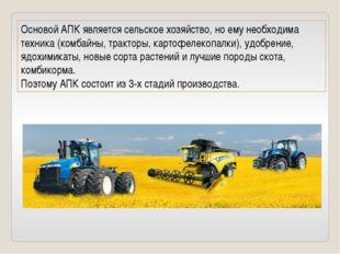 Основой АПК является сельское хозяйство, но ему необходима техника (комбайны,