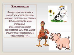 Животноводство Лидирующее положение в российском животноводстве занимает скот