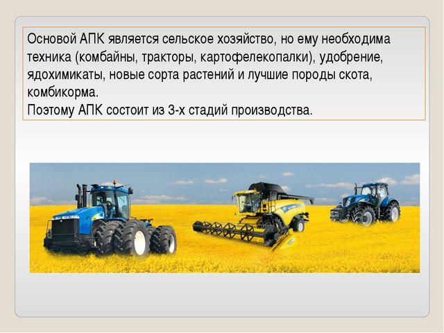 Основой АПК является сельское хозяйство, но ему необходима техника (комбайны,...