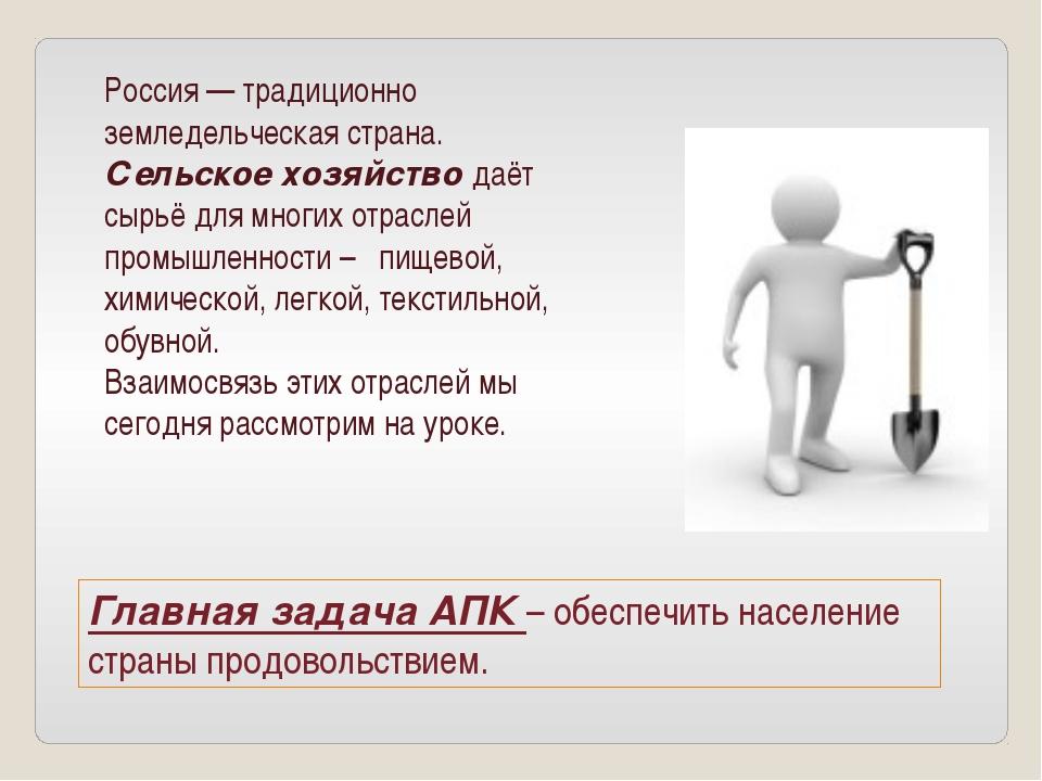 Россия — традиционно земледельческая страна. Сельское хозяйство даёт сырьё дл...