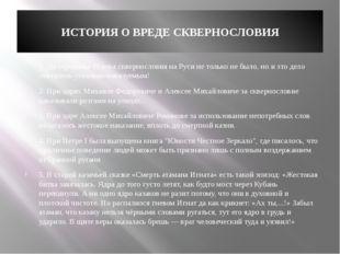 ИСТОРИЯ О ВРЕДЕ СКВЕРНОСЛОВИЯ 1. До середины 19 века сквернословия на Руси не