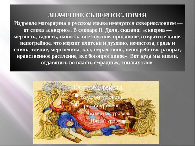 ЗНАЧЕНИЕ СКВЕРНОСЛОВИЯ Издревле матерщина в русском языке именуется скверносл...
