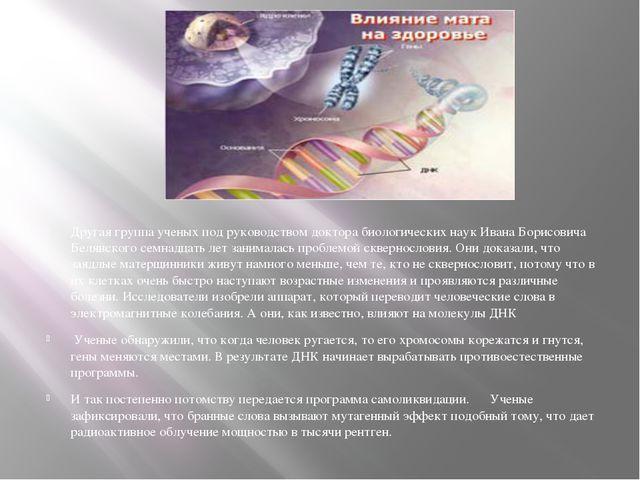 Другая группа ученых под руководством доктора биологических наук Ивана Борис...