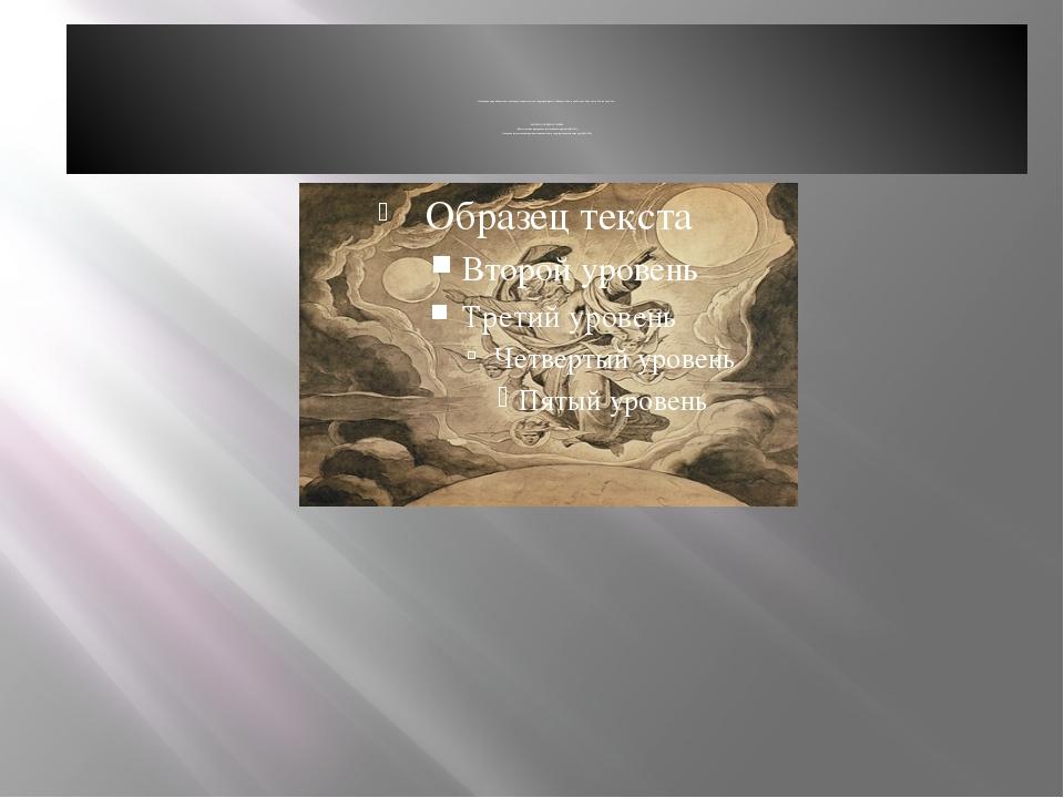 Сотворении мира в Евангелии от Иоанна начинается с этой загадочной фразы: «В...