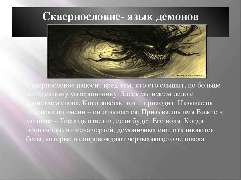 Сквернословие- язык демонов Сквернословие наносит вред тем, кто его слышит, н...