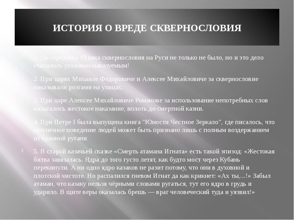 ИСТОРИЯ О ВРЕДЕ СКВЕРНОСЛОВИЯ 1. До середины 19 века сквернословия на Руси не...