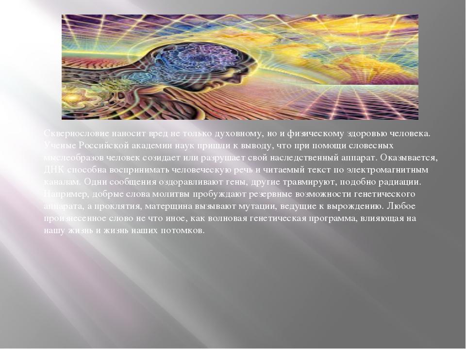 Сквернословие наносит вред не только духовному, но и физическому здоровью че...