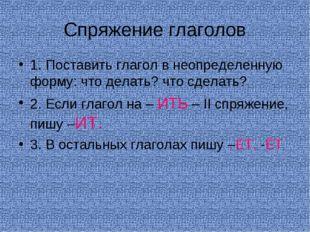 Спряжение глаголов 1. Поставить глагол в неопределенную форму: что делать? чт