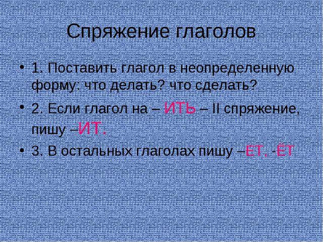 Спряжение глаголов 1. Поставить глагол в неопределенную форму: что делать? чт...