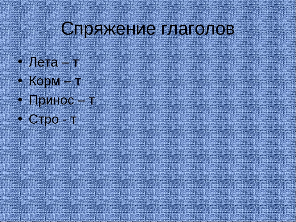 Спряжение глаголов Лета – т Корм – т Принос – т Стро - т