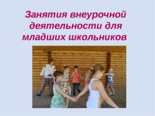 Занятия внеурочной деятельности для младших школьников