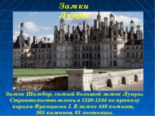 Замок Шамбор, самый большой замок Луары. Строительство велось в 1526-1544 по