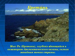 Мыс Ра (Бретань), глубоко вдающийся в акваторию Атлантического океана, самая