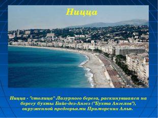 "Ницца - ""столица"" Лазурного берега, раскинувшаяся на берегу бухты Байе-дез-Ан"