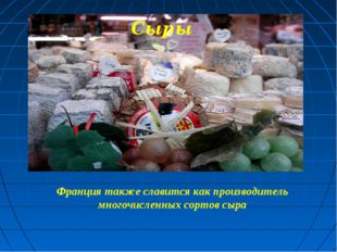 Франция также славится как производитель многочисленных сортов сыра Сыры