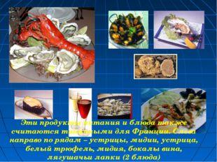 Эти продукты питания и блюда также считаются типичными для Франции. Слева нап