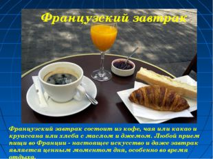 Французский завтрак состоит из кофе, чая или какао и круассана или хлеба с ма