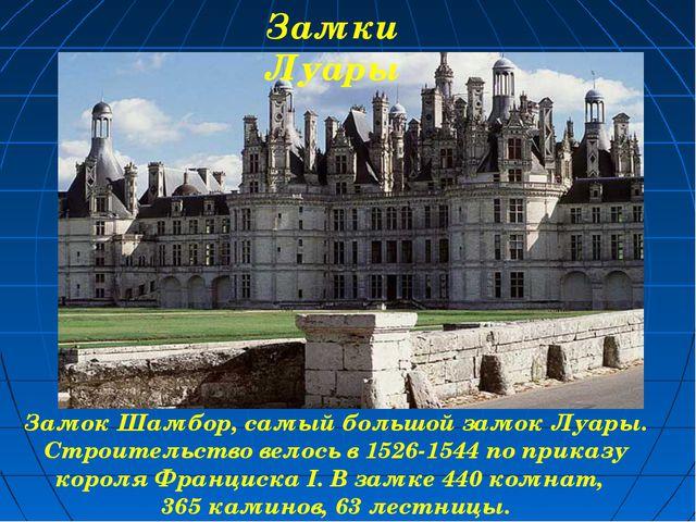 Замок Шамбор, самый большой замок Луары. Строительство велось в 1526-1544 по...
