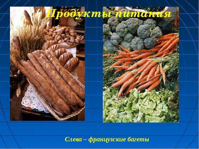 Слева – французские багеты Продукты питания