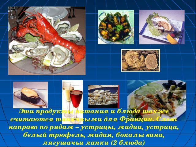 Эти продукты питания и блюда также считаются типичными для Франции. Слева нап...