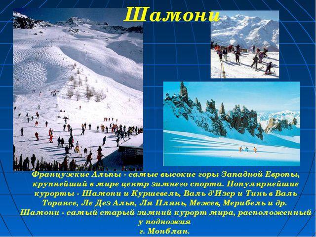 Французские Альпы - самые высокие горы Западной Европы, крупнейший в мире цен...