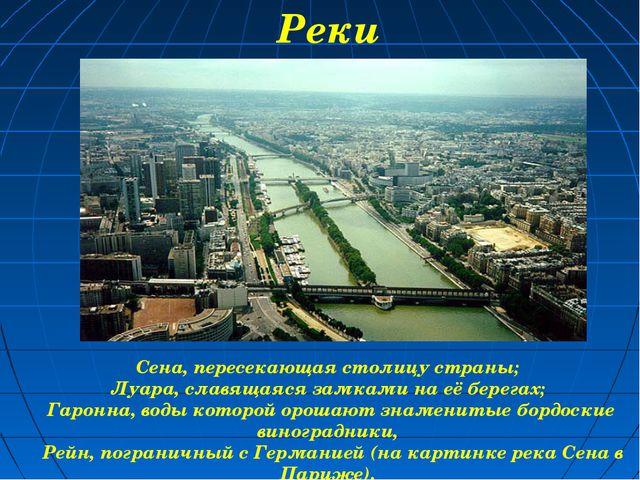 Сена, пересекающая столицу страны; Луара, славящаяся замками на её берегах; Г...