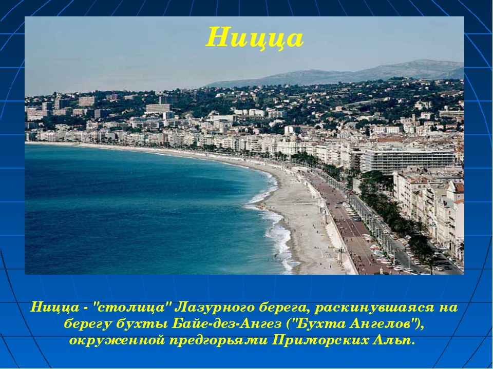 "Ницца - ""столица"" Лазурного берега, раскинувшаяся на берегу бухты Байе-дез-Ан..."