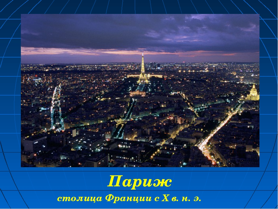 Париж столица Франции с Х в. н. э.