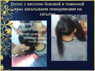 Волос с височно-боковой и теменной зоны закалываем невидимками на затылке
