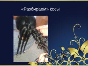 «Разбираем» косы