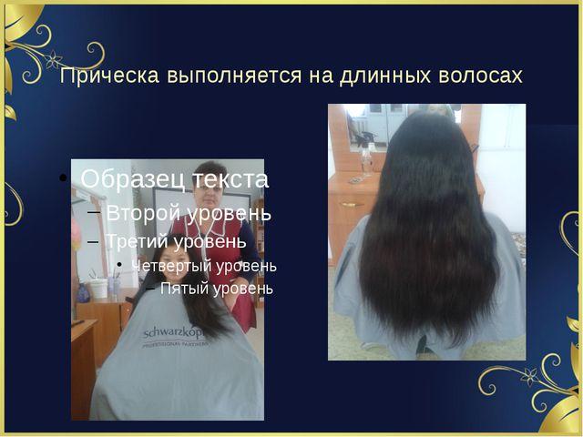 Прическа выполняется на длинных волосах