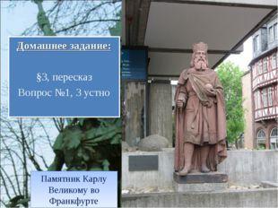 Домашнее задание: §3, пересказ Вопрос №1, 3 устно Памятник Карлу Великому во