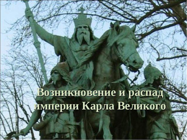 Возникновение и распад империи Карла Великого