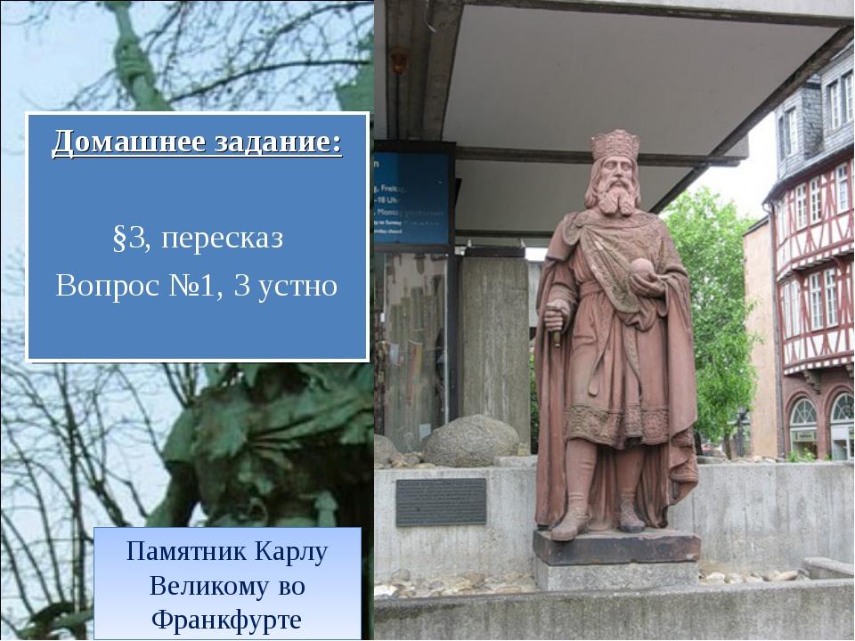 Домашнее задание: §3, пересказ Вопрос №1, 3 устно Памятник Карлу Великому во...