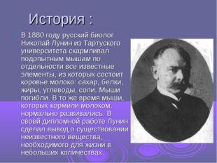 История : В 1880 году русский биолог Николай Лунин из Тартуского университета